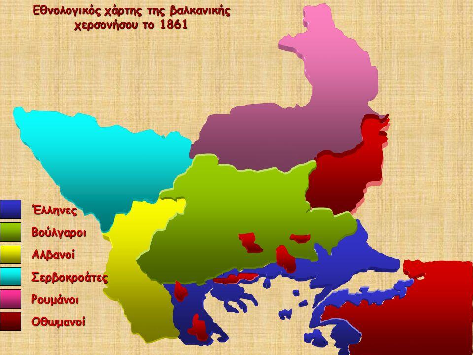 Εθνολογικός χάρτης της βαλκανικής χερσονήσου το 1861 Οθωμανοί Έλληνες Αλβανοί Βούλγαροι Σερβοκροάτες Ρουμάνοι
