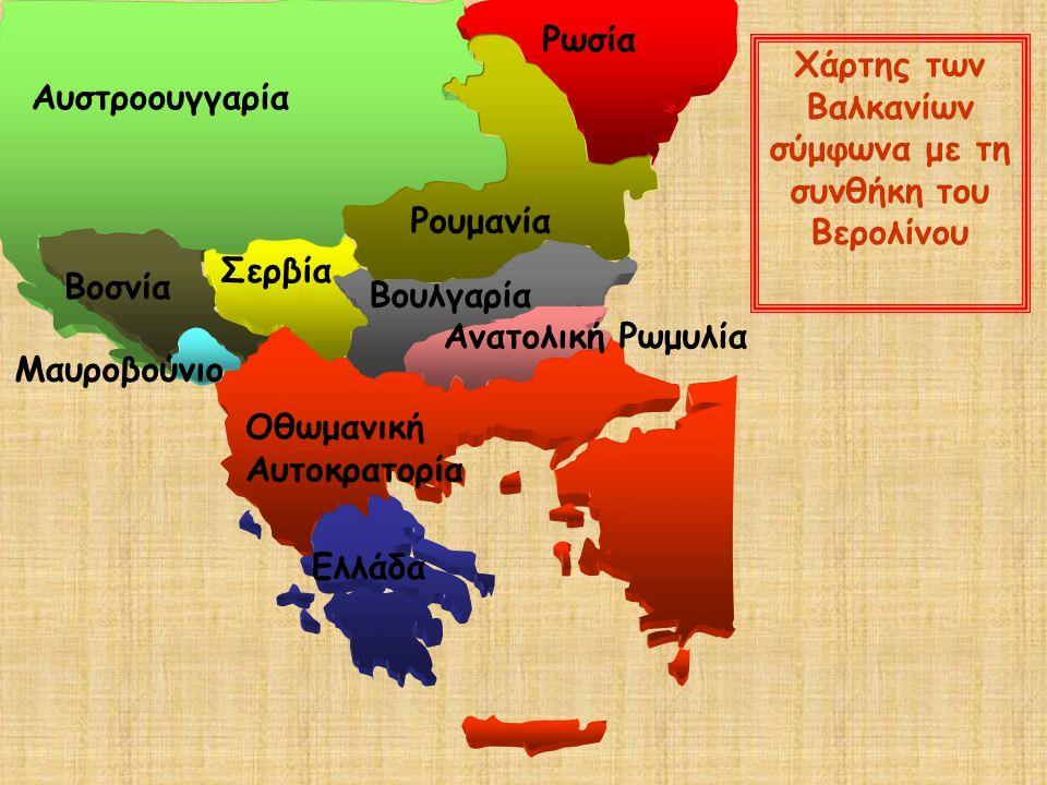 Αυστροουγγαρία Ρωσία Ρουμανία Βουλγαρία Βοσνία Μαυροβούνιο Ανατολική Ρωμυλία Οθωμανική Αυτοκρατορία Ελλάδα Σερβία Χάρτης των Βαλκανίων σύμφωνα με τη σ