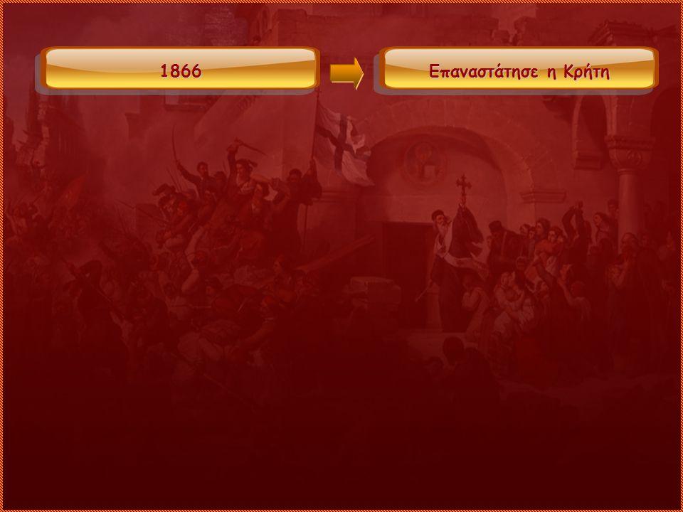 1866 Επαναστάτησε η Κρήτη