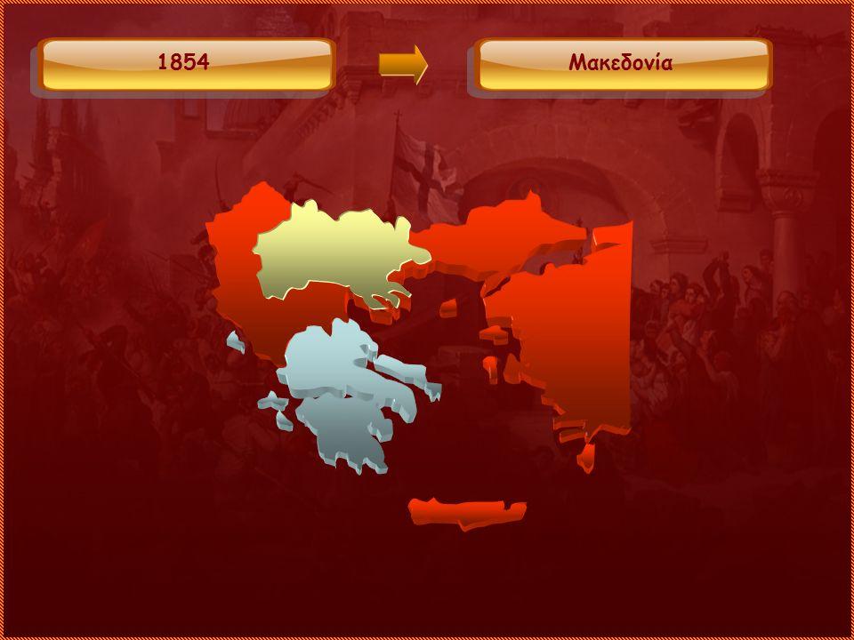 1854Μακεδονία