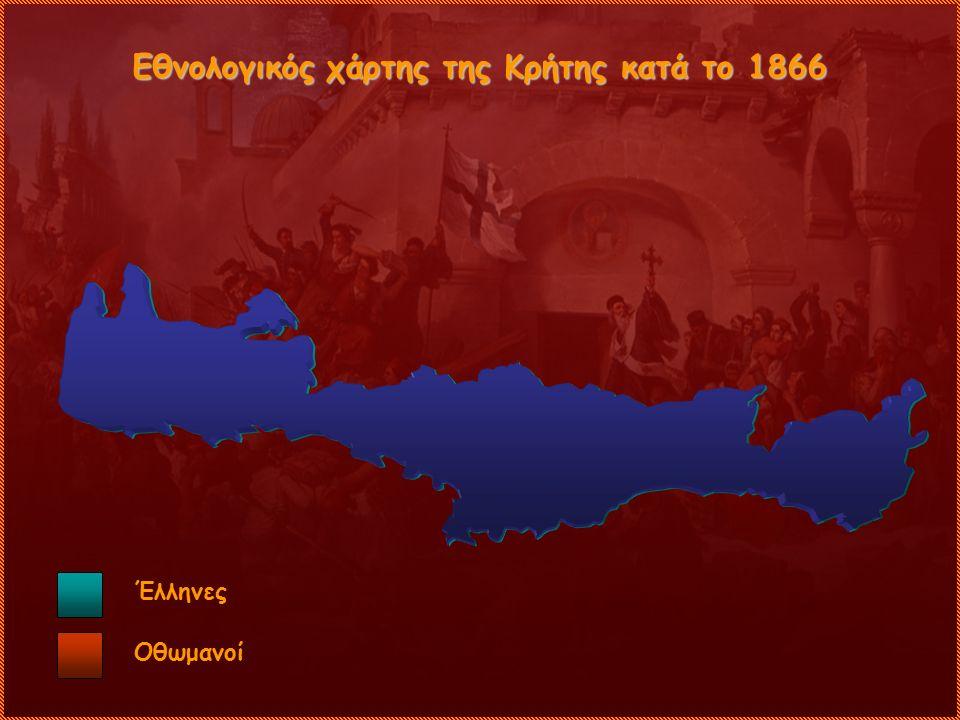 Εθνολογικός χάρτης της Κρήτης κατά το 1866 Έλληνες Οθωμανοί