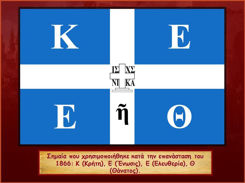 Σημαία που χρησιμοποιήθηκε κατά την επανάσταση του 1866: Κ (Κρήτη), Ε (Ένωσις), Ε (Ελευθερία), Θ (Θάνατος).