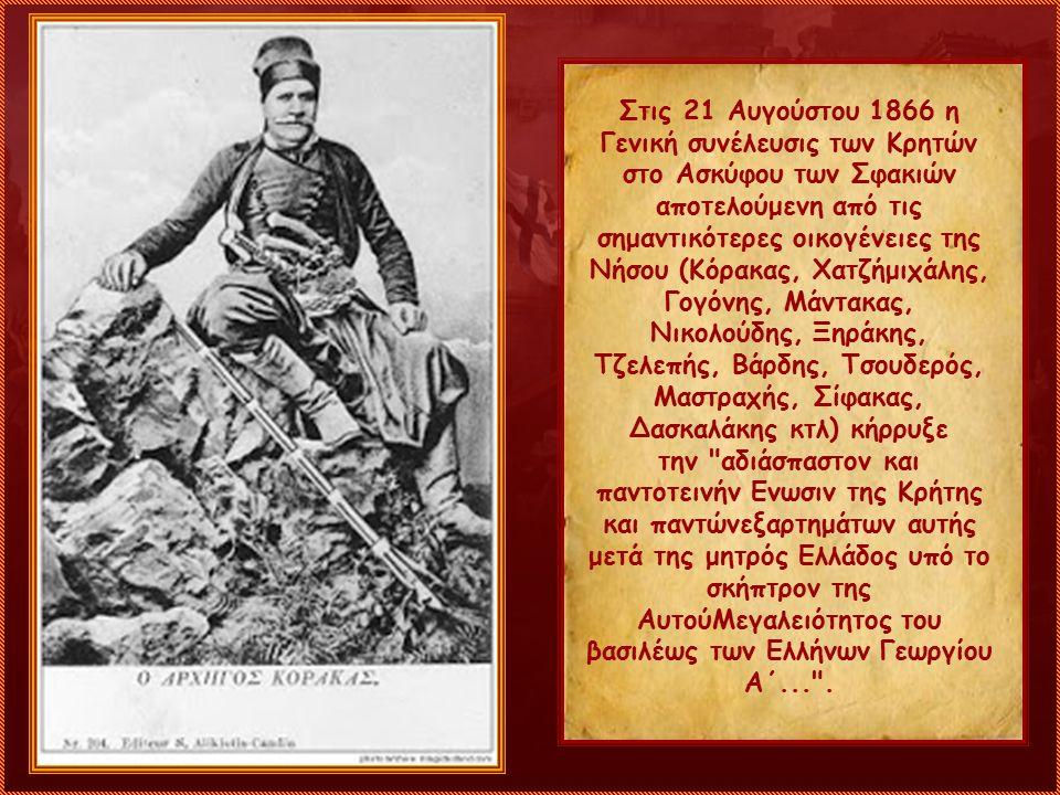 Στις 21 Αυγούστου 1866 η Γενική συνέλευσις των Κρητών στο Ασκύφου των Σφακιών αποτελούμενη από τις σημαντικότερες οικογένειες της Νήσου (Κόρακας, Χατζ
