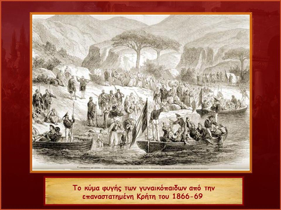 Το κύμα φυγής των γυναικόπαιδων από την επαναστατημένη Κρήτη του 1866-69