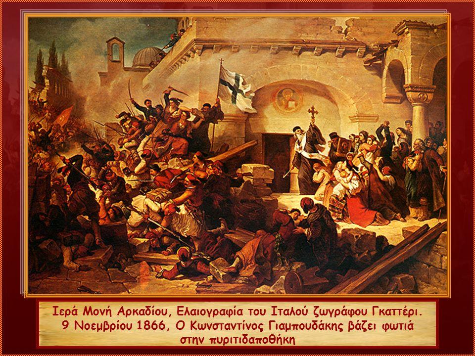 Ιερά Μονή Αρκαδίου, Ελαιογραφία του Ιταλού ζωγράφου Γκαττέρι. 9 Νοεμβρίου 1866, Ο Κωνσταντίνος Γιαμπουδάκης βάζει φωτιά στην πυριτιδαποθήκη