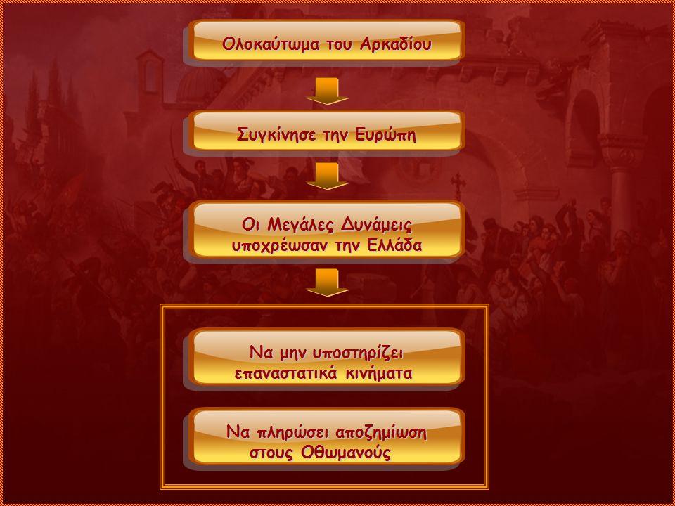 Ολοκαύτωμα του Αρκαδίου Συγκίνησε την Ευρώπη Οι Μεγάλες Δυνάμεις υποχρέωσαν την Ελλάδα Να μην υποστηρίζει επαναστατικά κινήματα Να μην υποστηρίζει επα