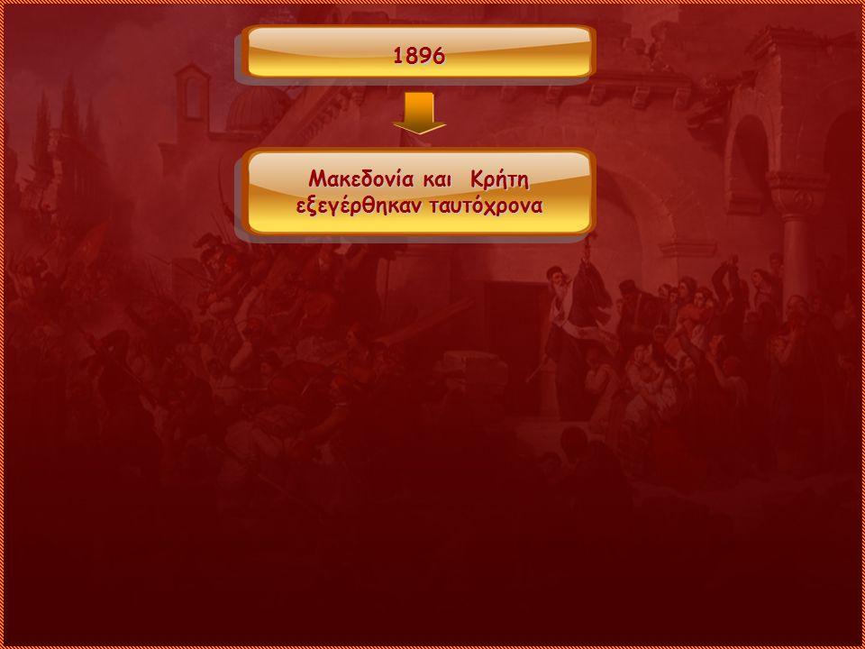 1896 Μακεδονία και Κρήτη εξεγέρθηκαν ταυτόχρονα