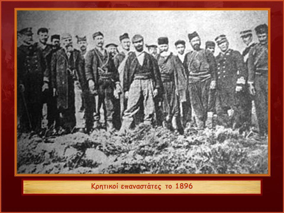 Κρητικοί επαναστάτες το 1896