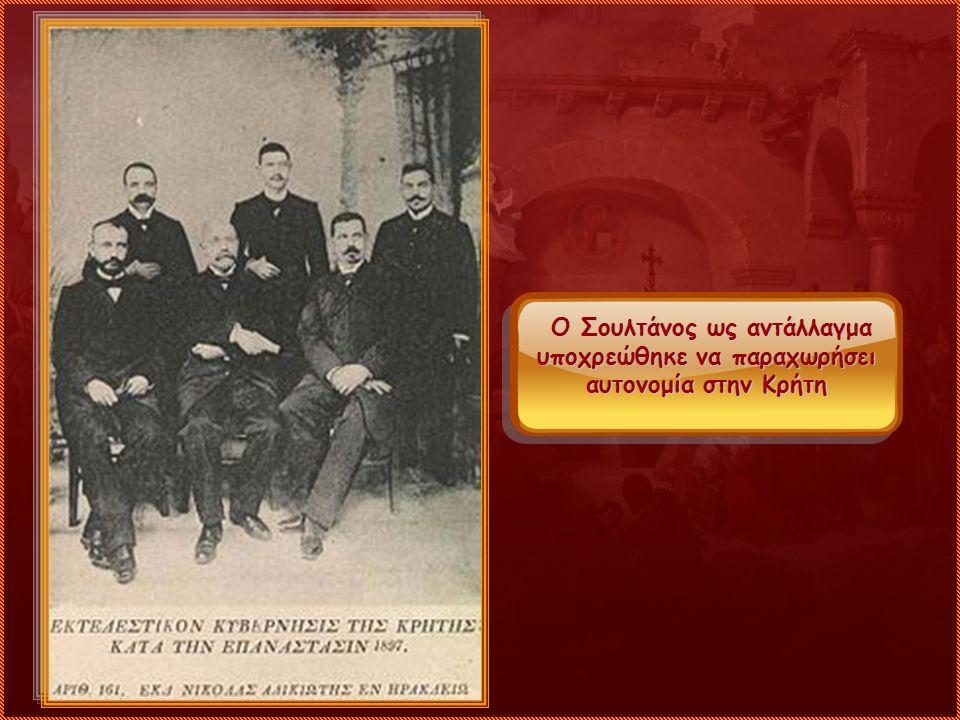 Ο Σουλτάνος ως αντάλλαγμα υποχρεώθηκε να παραχωρήσει αυτονομία στην Κρήτη Ο Σουλτάνος ως αντάλλαγμα υποχρεώθηκε να παραχωρήσει αυτονομία στην Κρήτη