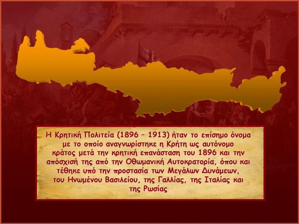 Η Κρητική Πολιτεία (1896 – 1913) ήταν το επίσημο όνομα με το οποίο αναγνωρίστηκε η Κρήτη ως αυτόνομο κράτος μετά την κρητική επανάσταση του 1896 και τ