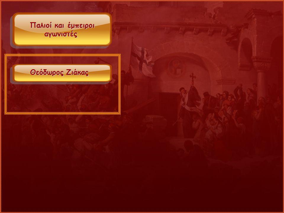 Παλιοί και έμπειροι αγωνιστές Παλιοί και έμπειροι αγωνιστές Θεόδωρος Ζιάκας Θεόδωρος Ζιάκας