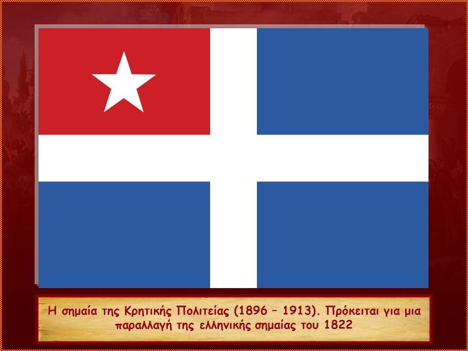 Η σημαία της Κρητικής Πολιτείας (1896 – 1913). Πρόκειται για μια παραλλαγή της ελληνικής σημαίας του 1822