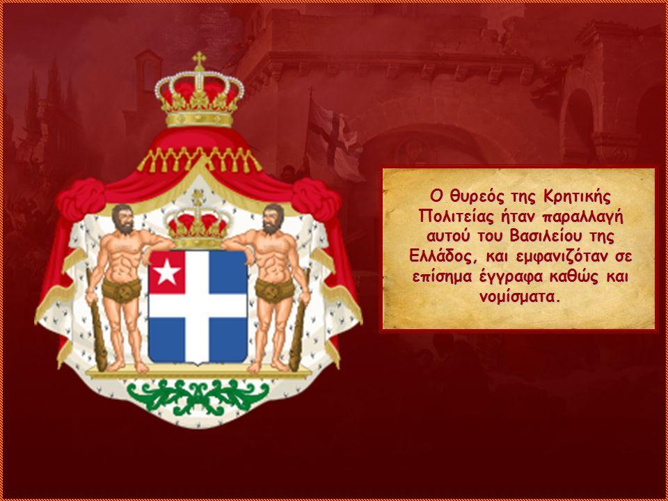 Ο θυρεός της Κρητικής Πολιτείας ήταν παραλλαγή αυτού του Βασιλείου της Ελλάδος, και εμφανιζόταν σε επίσημα έγγραφα καθώς και νομίσματα.