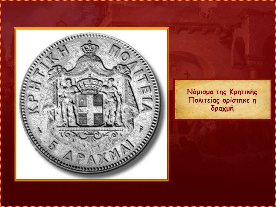 Νόμισμα της Κρητικής Πολιτείας ορίστηκε η δραχμή