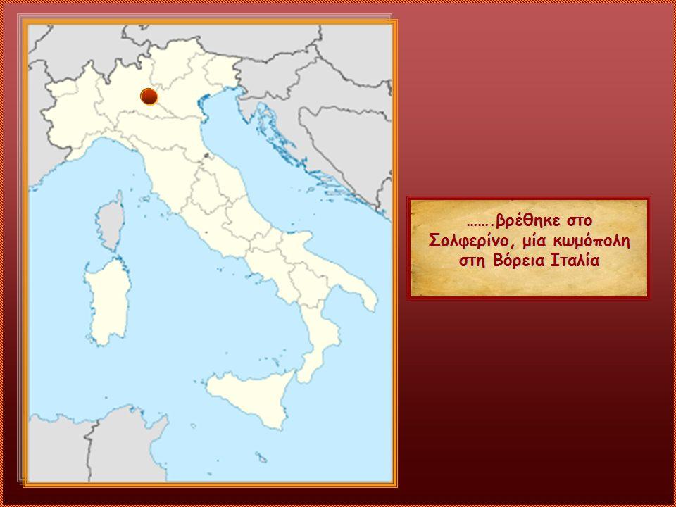 …….βρέθηκε στο Σολφερίνο, μία κωμόπολη στη Βόρεια Ιταλία