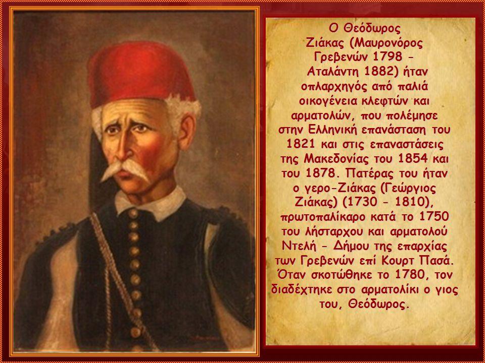 Ο Θεόδωρος Ζιάκας (Μαυρονόρος Γρεβενών 1798 - Αταλάντη 1882) ήταν οπλαρχηγός από παλιά οικογένεια κλεφτών και αρματολών, που πολέμησε στην Ελληνική επ