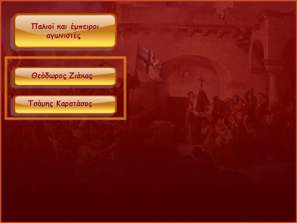 Παλιοί και έμπειροι αγωνιστές Παλιοί και έμπειροι αγωνιστές Θεόδωρος Ζιάκας Θεόδωρος Ζιάκας Τσάμης Καρατάσος Τσάμης Καρατάσος
