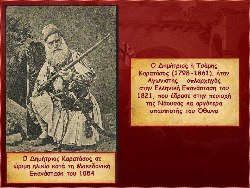 Ο Δημήτριος Καρατάσος σε ώριμη ηλικία κατά τη Μακεδονική Επανάσταση του 1854 Ο Δημήτριος ή Τσάμης Καρατάσος (1798-1861), ήταν Αγωνιστής - οπλαρχηγός σ