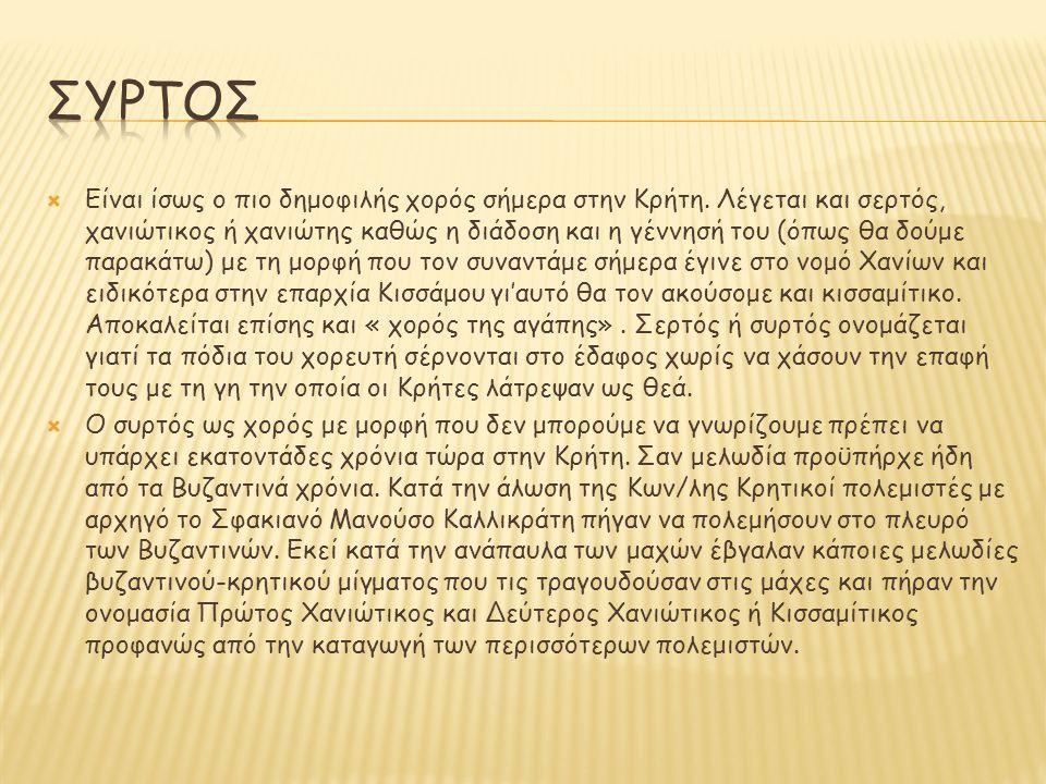  Είναι ίσως ο πιο δημοφιλής χορός σήμερα στην Κρήτη.