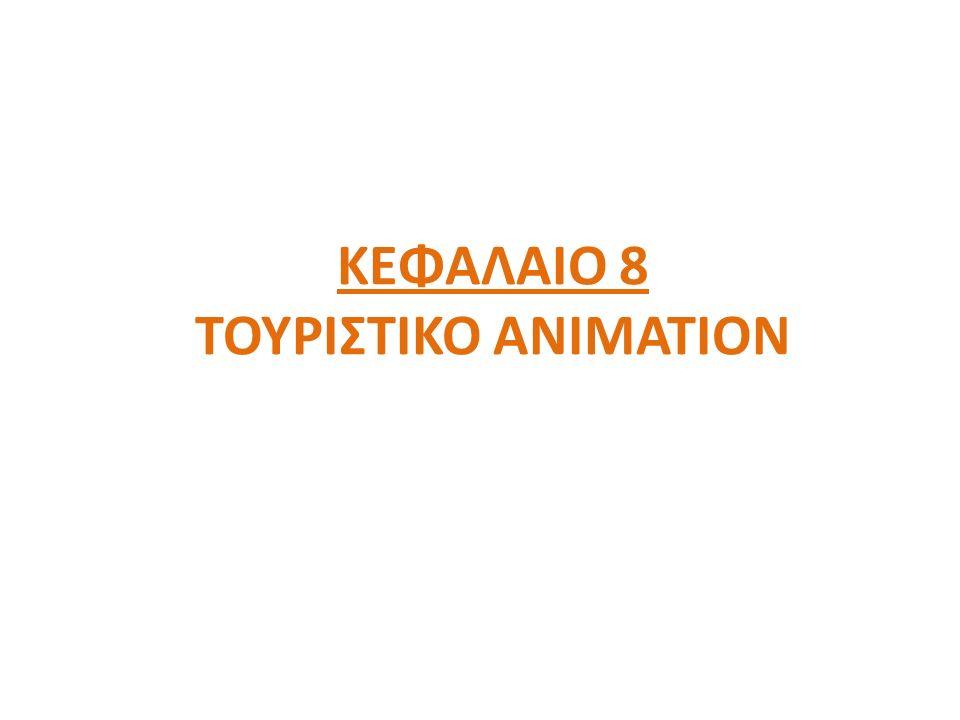 Έννοια To τουριστικό animation αφορά στον συνδυασμό της άθλησης και ψυχαγωγίας των τουριστών.