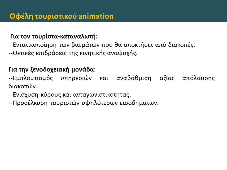 Οφέλη τουριστικού animation Για τον τουρίστα-καταναλωτή: --Εντατικοποίηση των βιωμάτων που θα αποκτήσει από διακοπές. --Θετικές επιδράσεις της κινητικ