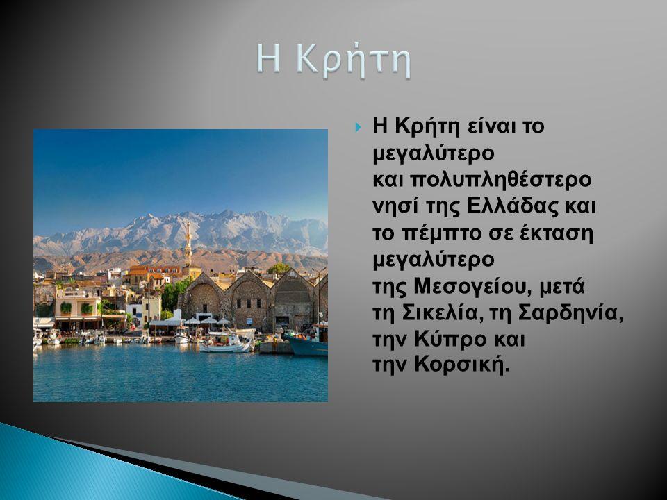 Η Κρήτη είναι το μεγαλύτερο και πολυπληθέστερο νησί της Ελλάδας και το πέμπτο σε έκταση μεγαλύτερο της Μεσογείου, μετά τη Σικελία, τη Σαρδηνία, την Κύπρο και την Κορσική.