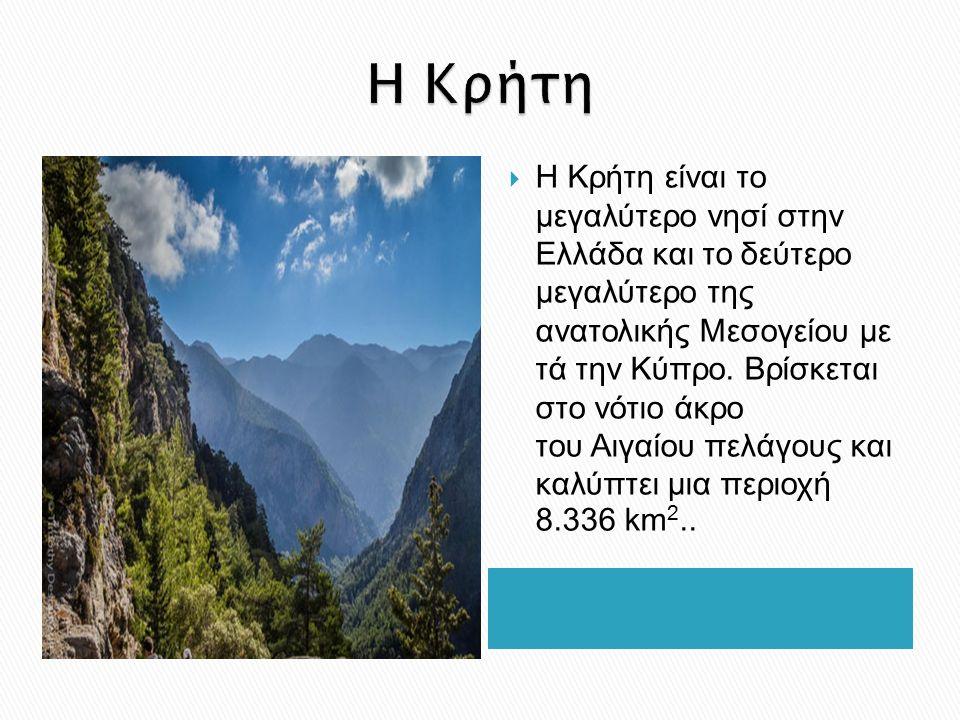  Η Κρήτη είναι το μεγαλύτερο νησί στην Ελλάδα και το δεύτερο μεγαλύτερο της ανατολικής Μεσογείου με τά την Κύπρο.