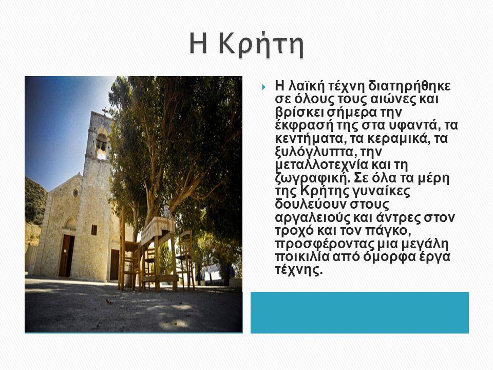  Η οικονομία της Κρήτης, η οποία βασιζόταν κυρίως στη γεωργία, άρχισε να αλλάζει ορατά κατά τη διάρκεια της δεκαετίας του 1970 Ενώ διατηρείται η παραδοσιακή έμφαση στη γεωργία και στην κτηνοτροφία, λόγω του κλίματος και της έκτασης του νησιού.