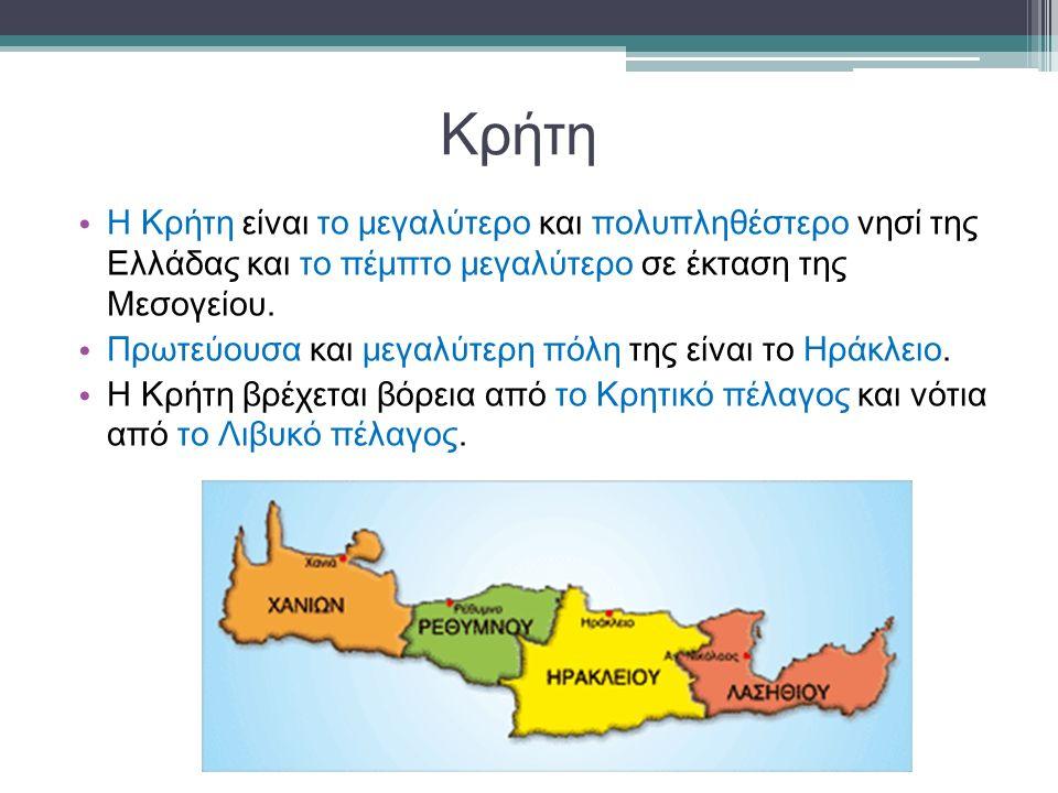 Κρήτη Η Κρήτη είναι το μεγαλύτερο και πολυπληθέστερο νησί της Ελλάδας και το πέμπτο μεγαλύτερο σε έκταση της Μεσογείου. Πρωτεύουσα και μεγαλύτερη πόλη