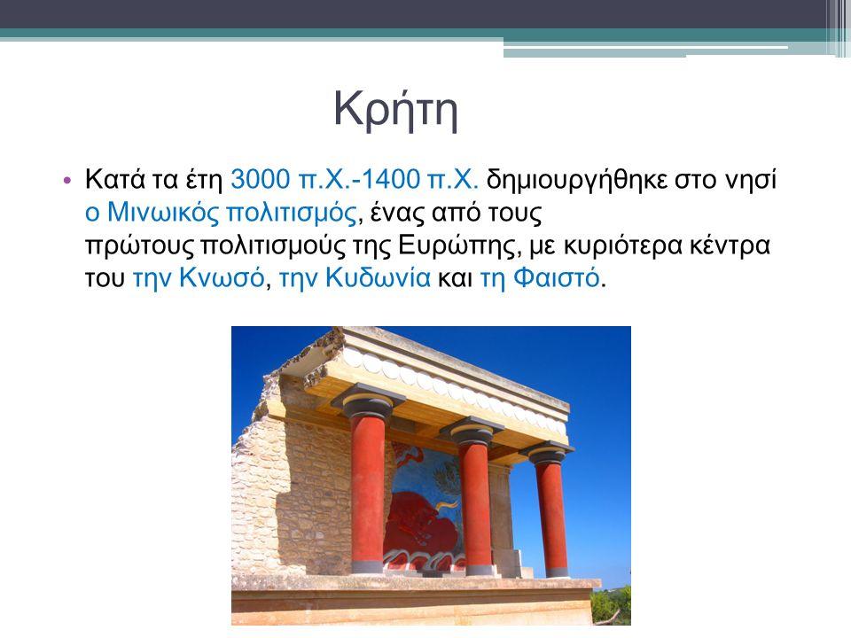 Κρήτη Κατά τα έτη 3000 π.Χ.-1400 π.Χ. δημιουργήθηκε στο νησί ο Μινωικός πολιτισμός, ένας από τους πρώτους πολιτισμούς της Ευρώπης, με κυριότερα κέντρα