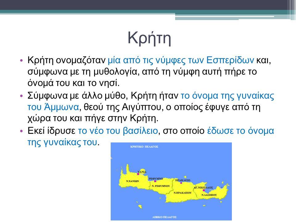 Κρήτη Κρήτη ονομαζόταν μία από τις νύμφες των Εσπερίδων και, σύμφωνα με τη μυθολογία, από τη νύμφη αυτή πήρε το όνομά του και το νησί. Σύμφωνα με άλλο