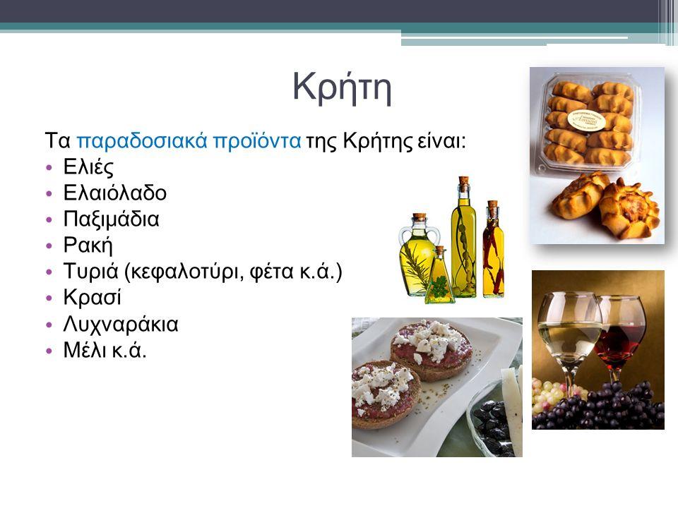 Κρήτη Τα παραδοσιακά προϊόντα της Κρήτης είναι: Ελιές Ελαιόλαδο Παξιμάδια Ρακή Τυριά (κεφαλοτύρι, φέτα κ.ά.) Κρασί Λυχναράκια Μέλι κ.ά.