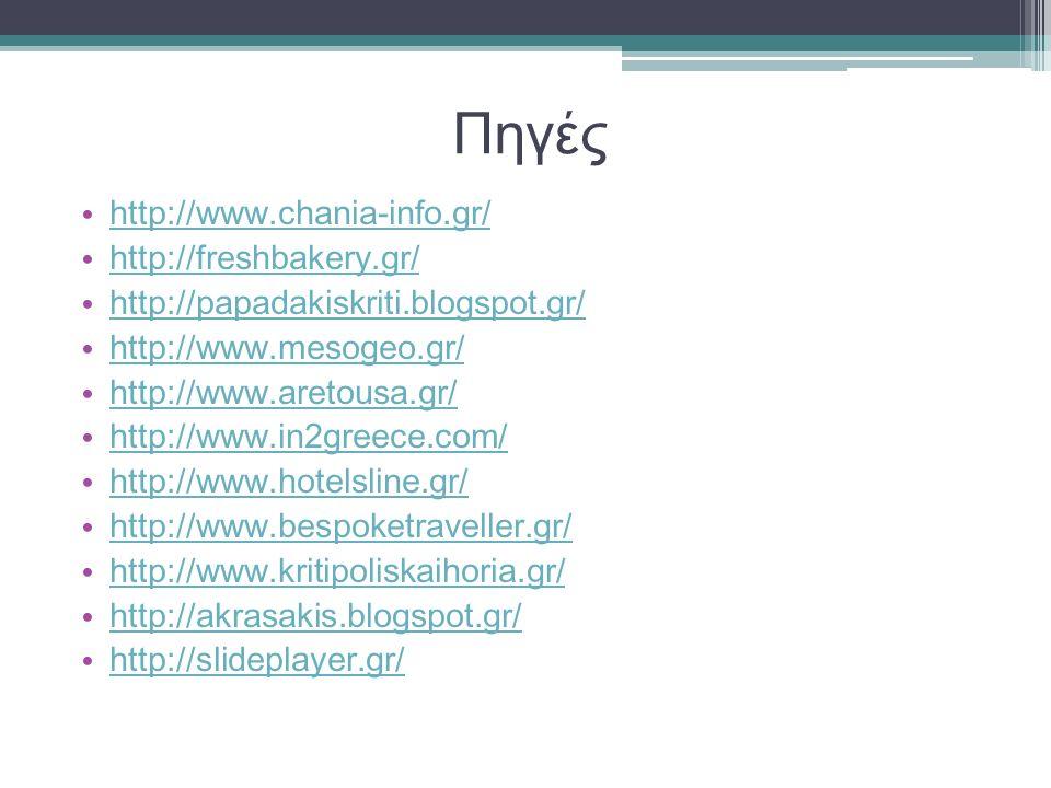Πηγές http://www.chania-info.gr/ http://freshbakery.gr/ http://papadakiskriti.blogspot.gr/ http://www.mesogeo.gr/ http://www.aretousa.gr/ http://www.in2greece.com/ http://www.hotelsline.gr/ http://www.bespoketraveller.gr/ http://www.kritipoliskaihoria.gr/ http://akrasakis.blogspot.gr/ http://slideplayer.gr/