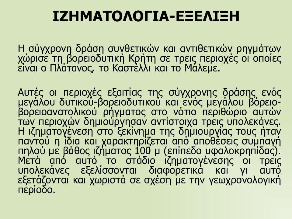 ΙΖΗΜΑΤΟΛΟΓΙΑ-ΕΞΕΛΙΞΗ Η σύγχρονη δράση συνθετικών και αντιθετικών ρηγμάτων χώρισε τη βορειοδυτική Κρήτη σε τρεις περιοχές οι οποίες είναι ο Πλάτανος, το Καστέλλι και το Μάλεμε.