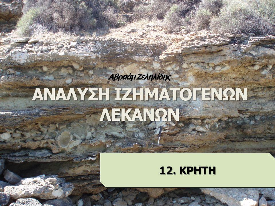 ΑΝΑΛΥΣΗ ΙΖΗΜΑΤΟΓΕΝΩΝ ΛΕΚΑΝΩΝ Αβραάμ Ζεληλίδης 12. ΚΡΗΤΗ