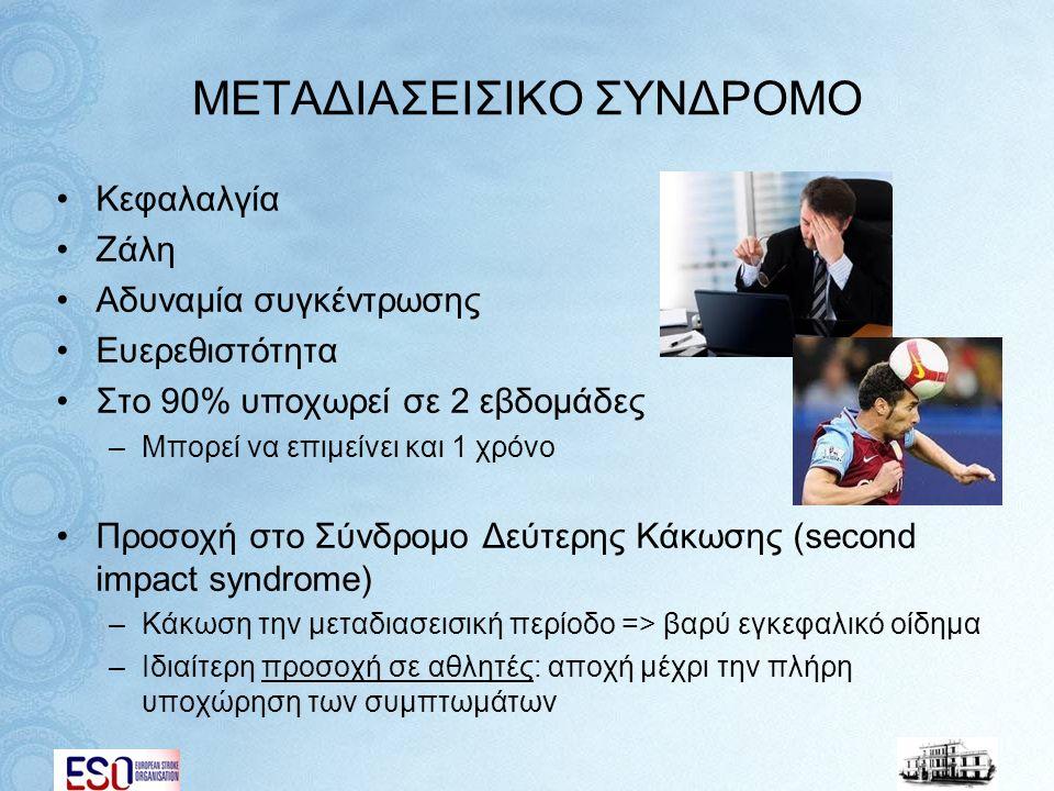 ΜΕΤΑΔΙΑΣΕΙΣΙΚΟ ΣΥΝΔΡΟΜΟ Κεφαλαλγία Ζάλη Αδυναμία συγκέντρωσης Ευερεθιστότητα Στο 90% υποχωρεί σε 2 εβδομάδες –Μπορεί να επιμείνει και 1 χρόνο Προσοχή