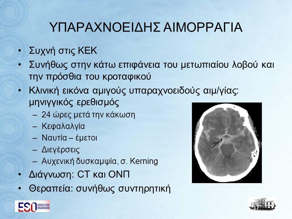 ΥΠΑΡΑΧΝΟΕΙΔΗΣ ΑΙΜΟΡΡΑΓΙΑ Συχνή στις ΚΕΚ Συνήθως στην κάτω επιφάνεια του μετωπιαίου λοβού και την πρόσθια του κροταφικού Κλινική εικόνα αμιγούς υπαραχν