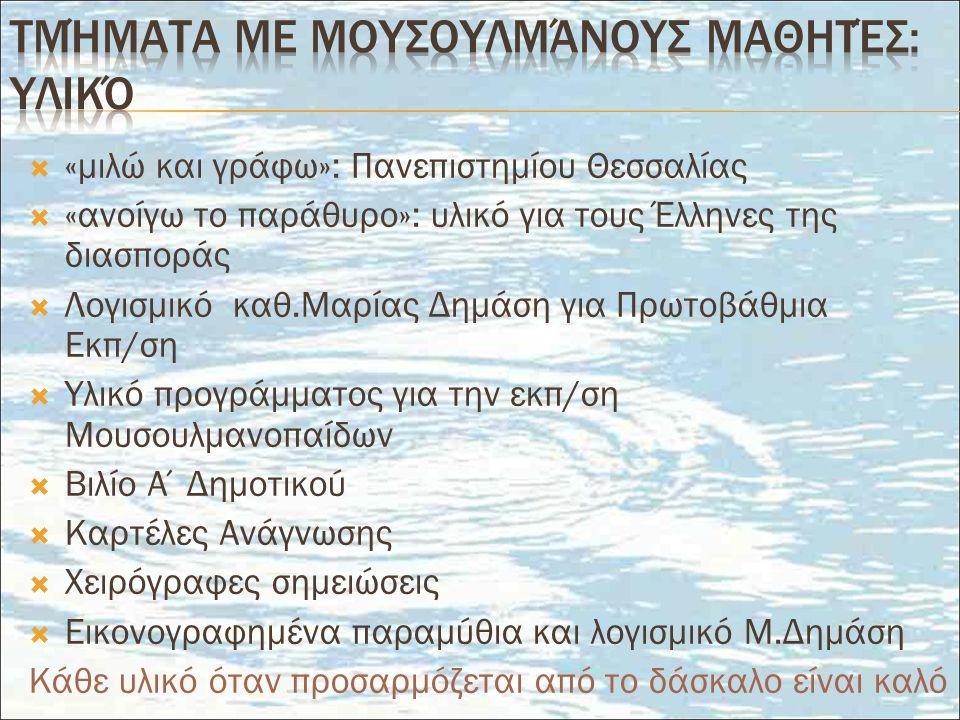  «μιλώ και γράφω»: Πανεπιστημίου Θεσσαλίας  «ανοίγω το παράθυρο»: υλικό για τους Έλληνες της διασποράς  Λογισμικό καθ.Μαρίας Δημάση για Πρωτοβάθμια Εκπ/ση  Υλικό προγράμματος για την εκπ/ση Μουσουλμανοπαίδων  Βιλίο Α΄Δημοτικού  Καρτέλες Ανάγνωσης  Χειρόγραφες σημειώσεις  Εικονογραφημένα παραμύθια και λογισμικό Μ.Δημάση Κάθε υλικό όταν προσαρμόζεται από το δάσκαλο είναι καλό