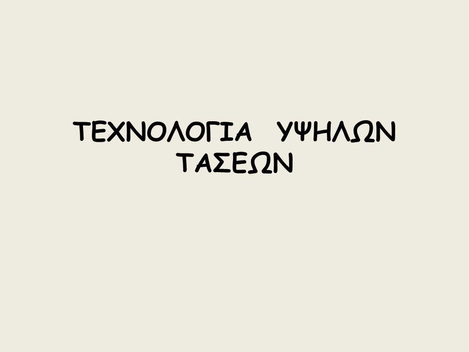 ΤΕΧΝΟΛΟΓΙΑ ΥΨΗΛΩΝ ΤΑΣΕΩΝ