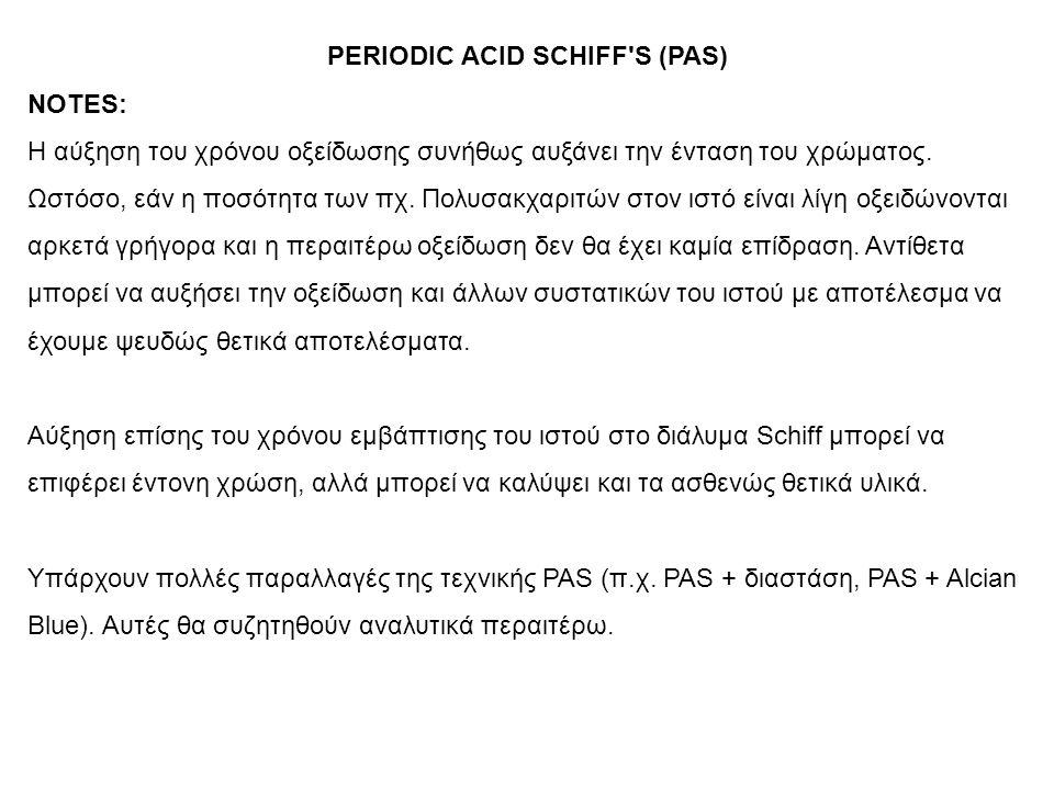 PERIODIC ACID SCHIFF S (PAS) NOTES: Η αύξηση του χρόνου οξείδωσης συνήθως αυξάνει την ένταση του χρώματος.