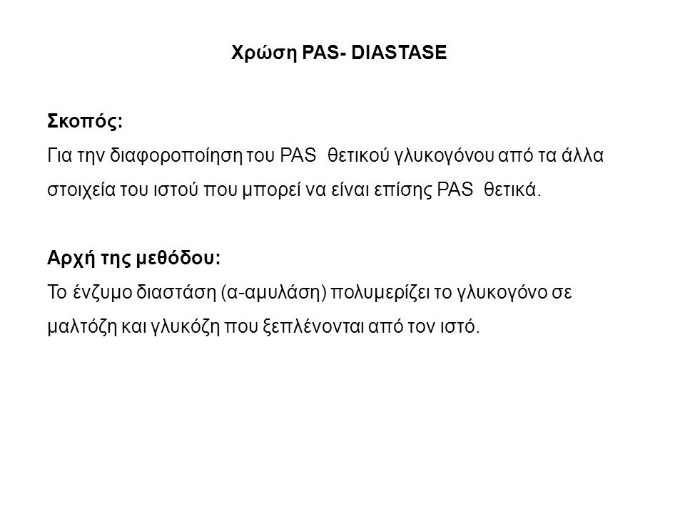 Χρώση PAS- DIASTASE Σκοπός: Για την διαφοροποίηση του PAS θετικού γλυκογόνου από τα άλλα στοιχεία του ιστού που μπορεί να είναι επίσης PAS θετικά.