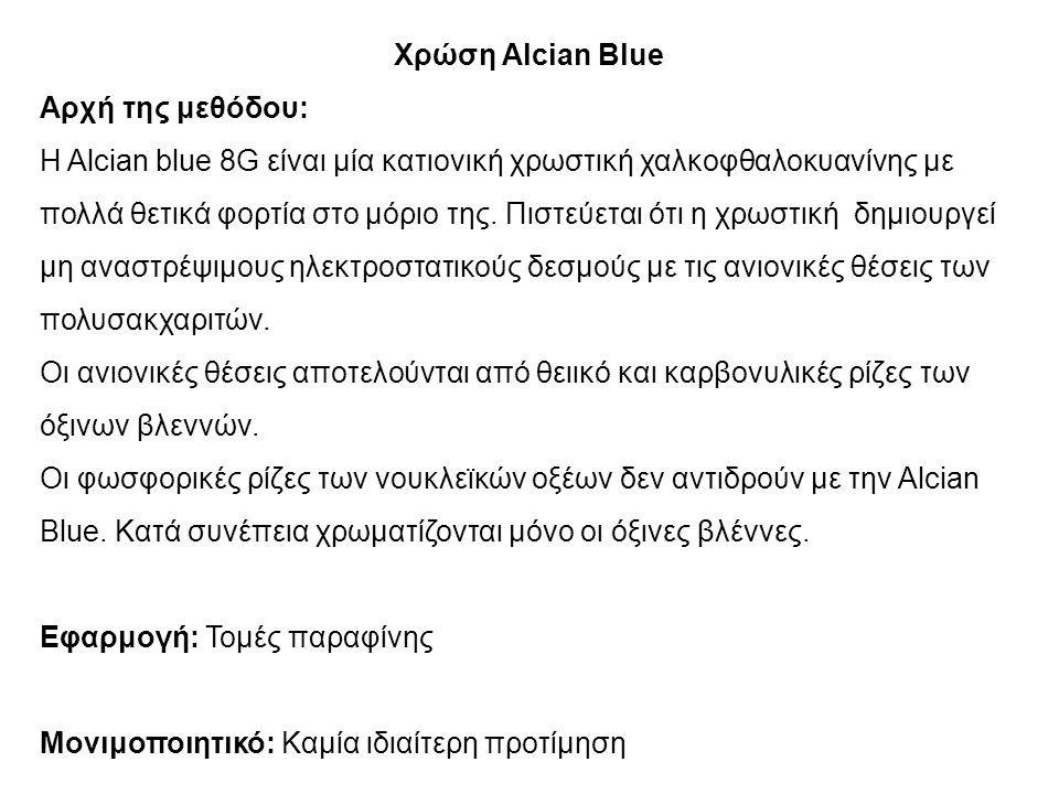 Χρώση Alcian Blue Αρχή της μεθόδου: Η Alcian blue 8G είναι μία κατιονική χρωστική χαλκοφθαλοκυανίνης με πολλά θετικά φορτία στο μόριο της.