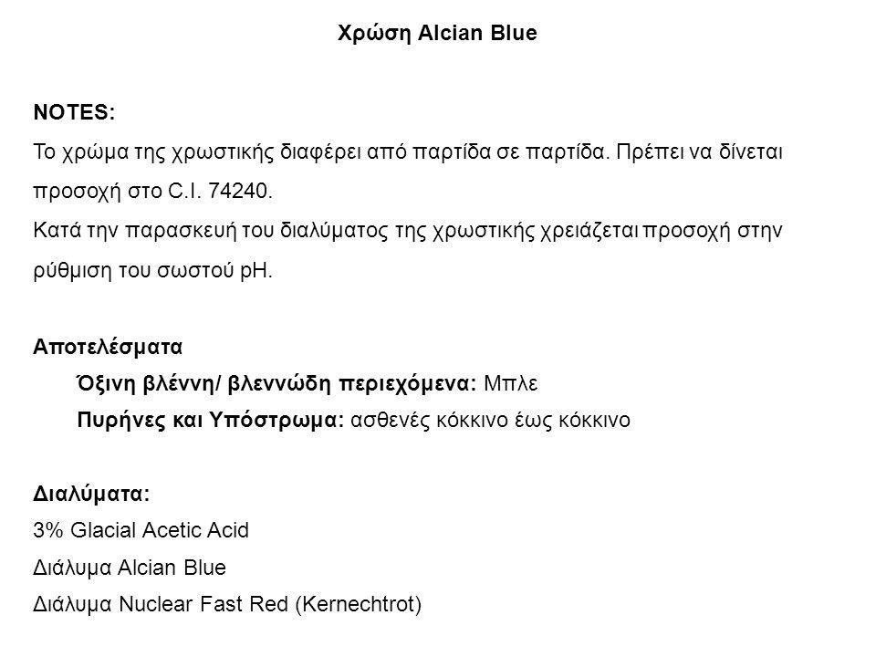 Χρώση Alcian Blue NOTES: Το χρώμα της χρωστικής διαφέρει από παρτίδα σε παρτίδα.