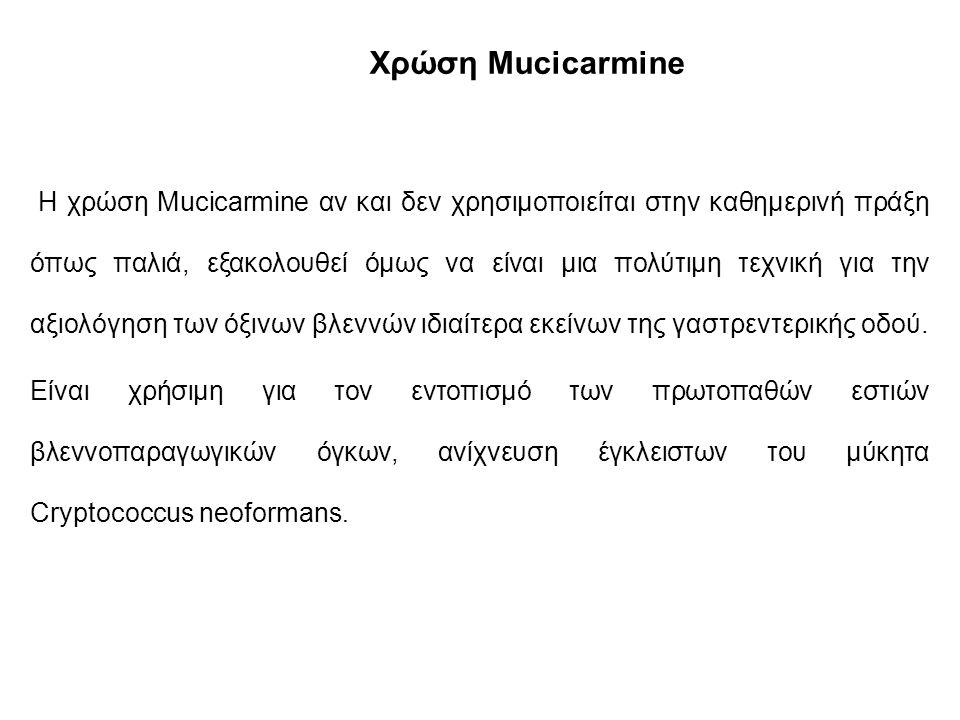 Χρώση Mucicarmine Η χρώση Mucicarmine αν και δεν χρησιμοποιείται στην καθημερινή πράξη όπως παλιά, εξακολουθεί όμως να είναι μια πολύτιμη τεχνική για την αξιολόγηση των όξινων βλεννών ιδιαίτερα εκείνων της γαστρεντερικής οδού.