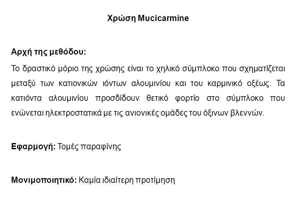 Χρώση Mucicarmine Αρχή της μεθόδου: Το δραστικό μόριο της χρώσης είναι το χηλικό σύμπλοκο που σχηματίζεται μεταξύ των κατιονικών ιόντων αλουμινίου και του καρμινικό οξέως.