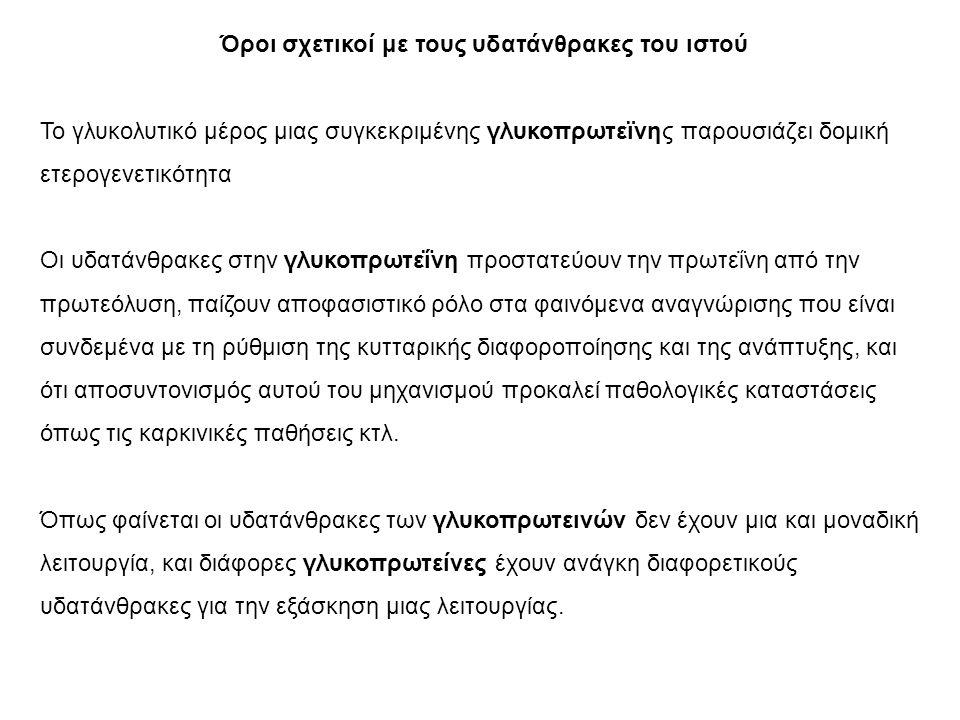 Χρώση Mucicarmine Αποτελέσματα Βλέννη: Βαθύ ροζ Πυρήνας: Μαύρος Υπόλοιπος ιστός : Κίτρινος Διαλύματα: Mayer s Hematoxylin Διάλυμα mucicarmine