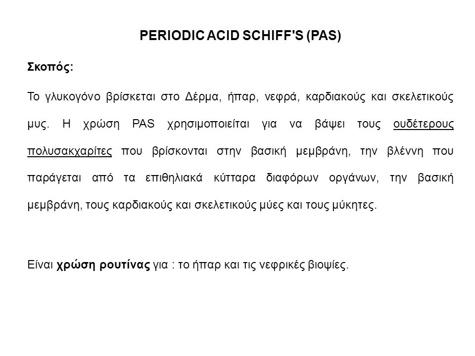 PERIODIC ACID SCHIFF S (PAS) Σκοπός: Το γλυκογόνο βρίσκεται στο Δέρμα, ήπαρ, νεφρά, καρδιακούς και σκελετικούς μυς.