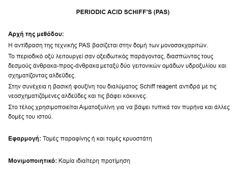 PERIODIC ACID SCHIFF S (PAS) NOTES: Το περιοδικό οξύ δεν οξειδώνει όλους του υδατάνθρακες του ιστού αλλά μόνον όσους έχουν στην θέση 1-2 γλυκόλες.