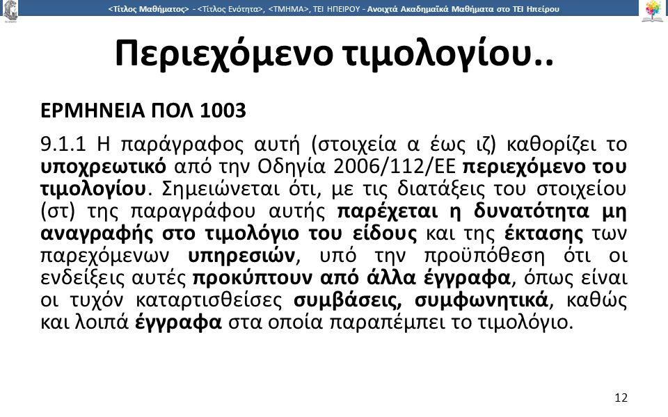 1212 -,, ΤΕΙ ΗΠΕΙΡΟΥ - Ανοιχτά Ακαδημαϊκά Μαθήματα στο ΤΕΙ Ηπείρου Περιεχόμενο τιμολογίου..