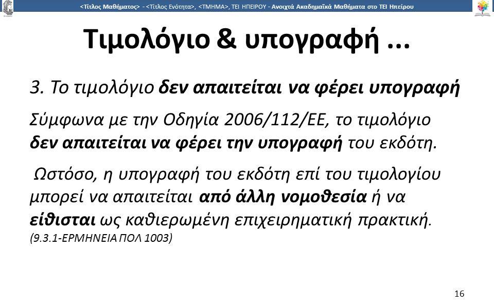 1616 -,, ΤΕΙ ΗΠΕΙΡΟΥ - Ανοιχτά Ακαδημαϊκά Μαθήματα στο ΤΕΙ Ηπείρου Τιμολόγιο & υπογραφή...